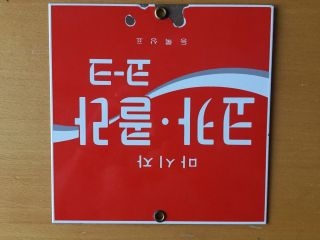 Rare Soda Vintage Rare Korean Coca Cola Porcelain Enameled Sign Ande Rooney