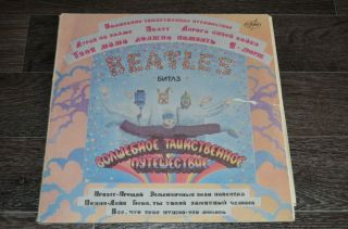 "The Beatles "" Magical Mystery Tour 1967 - Yellow Submarine 1969 "" 2 Lp Russia"