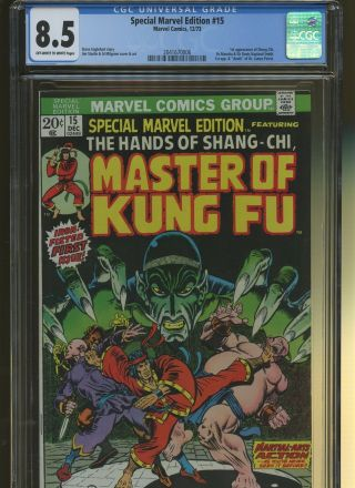 Special Marvel Edition 15 Cgc 8.  5 | Marvel 1973 |1st Shang - Chi Fu Man Chu & More