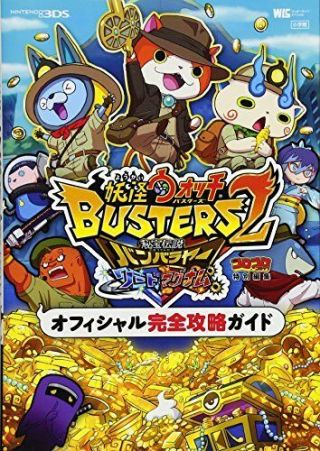 Specter Watch Busters 2 Official Completely Capture Guide Wonder Life Special Ni