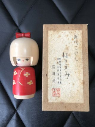 "[mint]12.  5cm Kokeshi Wooden Doll By "" Kunio Miyakawa "" Japanese Traditional Crafts"