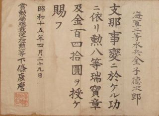Japanese Order Of The Sac.  Treasure 8th Class From China Incident Small Document
