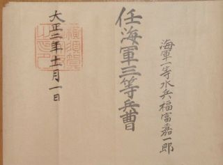 Japanese Set Of 3 Documents To Sailor From The 1910s