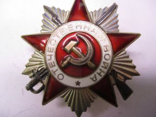 Wwii Soviet Russian Order Of The Patriotic War Medal