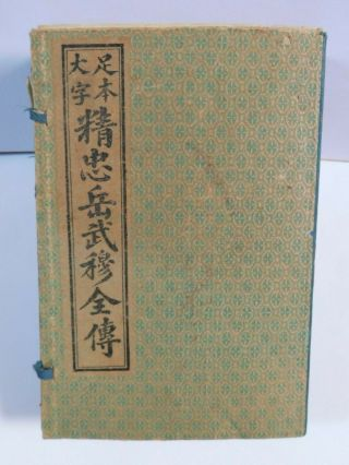 Antique / Vintage Chinese Book
