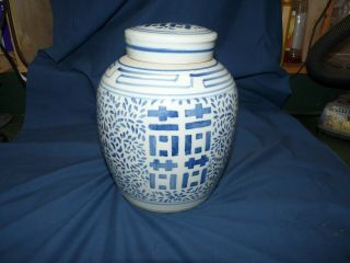 Vintage Double Happiness Chinese Ginger Jar W/lid Blue & White 10 ""